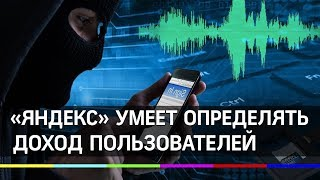 Яндекс обещает не прослушивать смартфоны чтобы узнать зарплату их хозяев