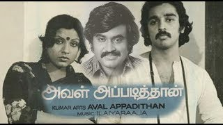 Aval Appadithan | Tamil Black Bolck Hit Movie | Kamal Haasan,Rajinikanth,Sripriya | Ilaiyaraaja