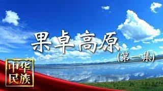 《中华民族》 20190715 果卓高原 第一集 萌动| CCTV