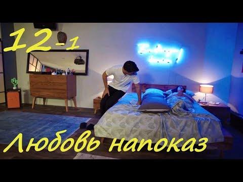 12 серия Любовь напоказ анонс фрагмент субтитры HD Trailer Afili Aşk (English Subtitles)