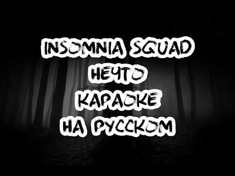 Insomnia Squad - Нечто караОКе на русском под плюс
