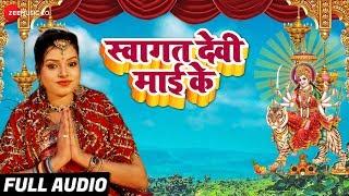 स्वागत देवी माई के Swagat Devi Mai Ka | Full Audio | Shilpa Singh | A D R Prem Yadav | Tun Tun Yadav