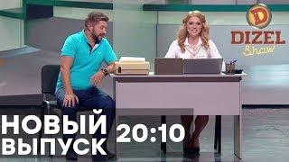 Дизель Шоу 2019 - НОВЫЙ ВЫПУСК 68 | ПЯТНИЦА 13-е 20:10 - ЮМОР ICTV