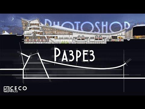 Эскиз разреза общественного здания в Photoshop