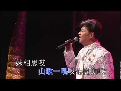 張偉文 - 山歌姻緣 (聲王星后百代金曲演唱會)