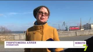 В Одессе уничтожили аллею Небесной Сотни (видео)(В Лунном парке под Приморским бульваром уничтожено полсотни молодых деревьев. Одесские активисты высадили..., 2015-11-13T18:31:54.000Z)