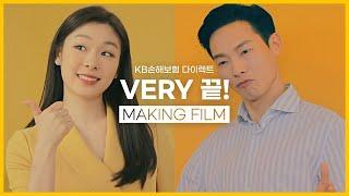 [KB손해보험] 김연아&양경원 촬영 메이킹필름 공개! …