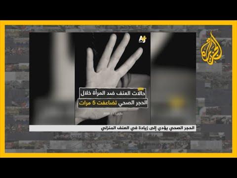 #كورونا.. العنف الأسري يتفشى في ظل الحجر المنزلي  - نشر قبل 43 دقيقة