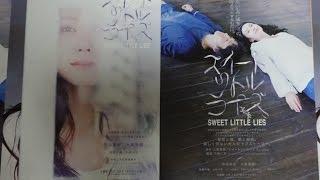 スイートリトルライズ B 2010 映画チラシ 2010年3月13日公開 【映画鑑賞...