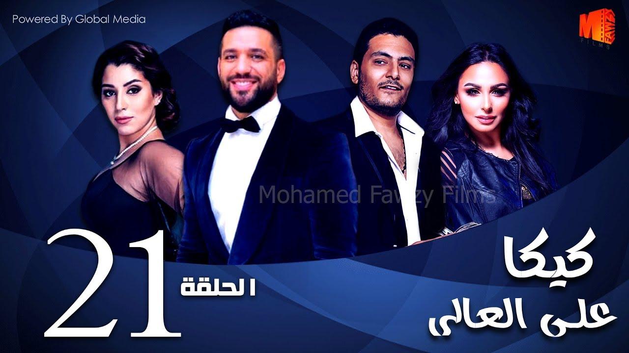 مسلسل كيكا علي العالي L بطولة حسن الرداد و أيتن عامر L الحلقة 21