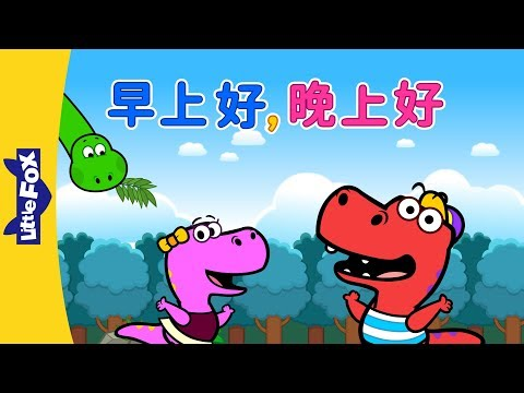 Good Morning, Good Night (早上好, 晚上好) | Sing-Alongs | Chinese | By Little Fox