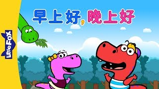 Good Morning, Good Night (早上好, 晚上好) | Sing-Alongs | Chinese | By Little Fox thumbnail