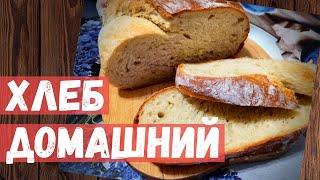 Домашний хлеб Простой рецепт в духовке Минимум усилий