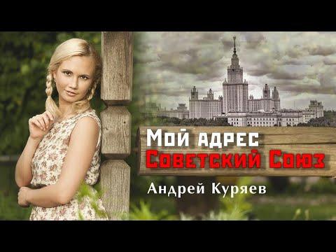 АНДРЕЙ КУРЯЕВ - Мой адрес Советский Союз ЭТИ ПЕСНИ ИЩУТ ВСЕ ПЕСНИ ДЛЯ ДУШИ 12