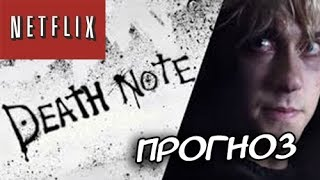 Тетрадь Смерти от Netflix - Мой прогноз