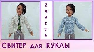 Как связать свитер для куклы на спицах 2 часть