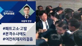 [정치부회의] 국회 패스트트랙 고소·고발 100일째…수사 상황은?