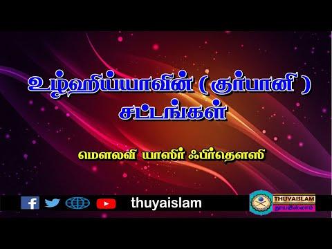 உழ்ஹிய்யாவின் சட்டங்கள்,வழங்குபவர் : மௌலவி S.Yaser firdousi