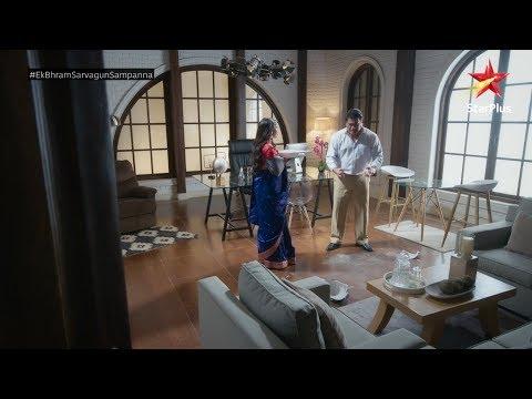 Ek Bhram - Sarvagun Sampanna | Janhvi's Favour
