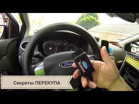 Как установить автозапуск на форд фокус 2
