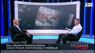 Операция: История: Забравената легенда Симеон Петров, сложил началото на българската авиация