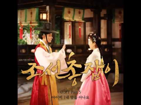 Ivy – Do You Know My Heart?  The Joseon Gunman 조선 총잡이 OST Part 5
