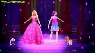 فيلم باربي : الأميرة ونجمة النجوم / أن تكوني أميرة ، أن تكوني نجمة