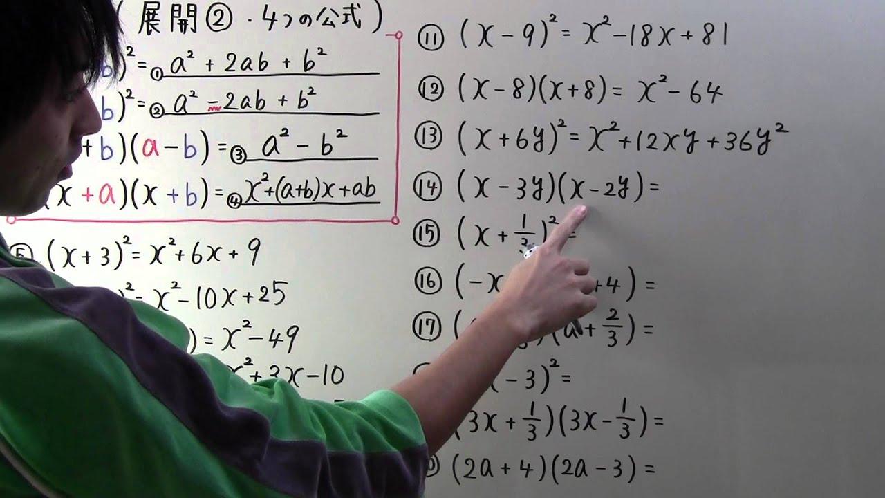数学】中3-3 展開② 4つの公式 - YouTube