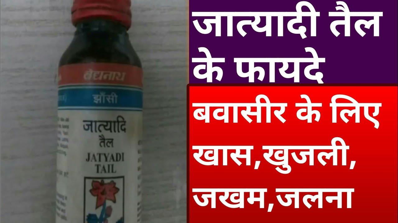 jatyadi tail Benifits & review।जात्यादी तेल के फ़ायदे।बवासीर, घाव, खुजली के  लिए आयुवेर्दिक