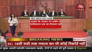 कोर्ट में फैसला पढ़ रहे हैं CJI, मुस्लिमों को दूसरी जगह दी जाएगी जमीन #AyodhyaVerdict
