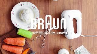 브라운 멀티믹스 핸드믹서  HM1010 - 수제비 반죽…