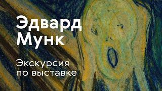 Экскурсия по выставке «Эдвард Мунк»