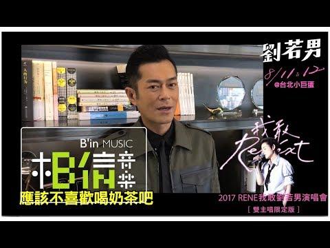 倒數10天!古天樂推測劉若男不喜歡喝奶茶?!