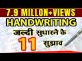 हस्तलेखन में सुधार कैसे करें |  Hastalekhan ko kaise sudhare | Handwriting | Letstute in hindi