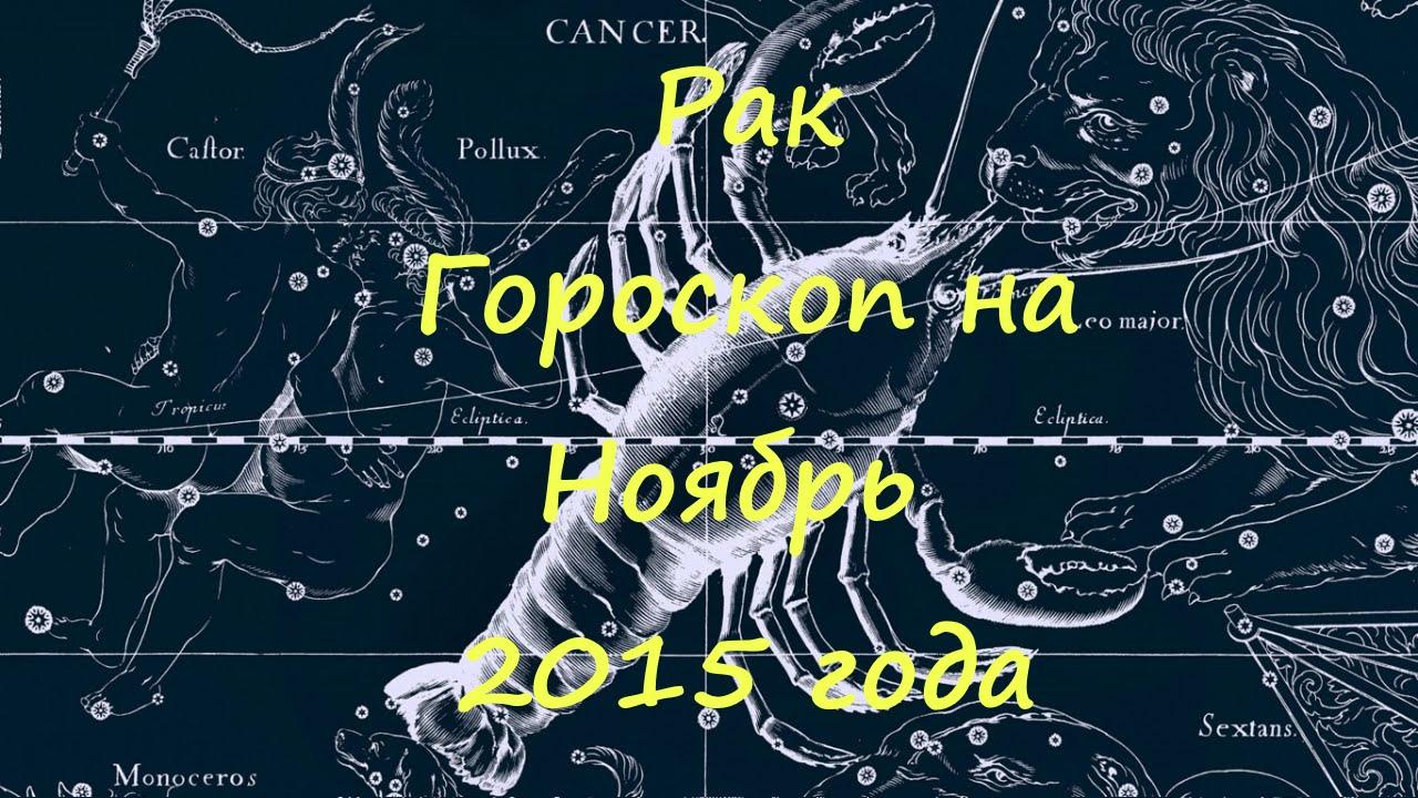 гороскоп ноябрь рак 2015 испечь