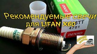 СВЕЧИ  ЗАЖИГАНИЯ  ДЛЯ  LIFAN X60