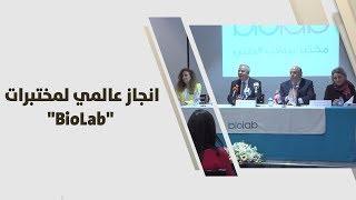 """انجاز عالمي لمختبرات """"BioLab"""""""