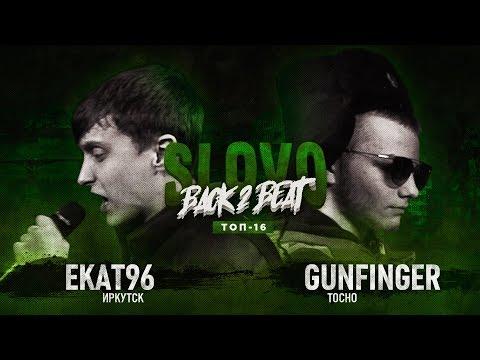 SLOVO BACK 2 BEAT: GUNFINGER Vs ЕКАТ96 (ТОП-16) | МОСКВА