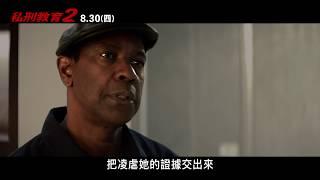 【私刑教育2】最狂司機霸氣回歸