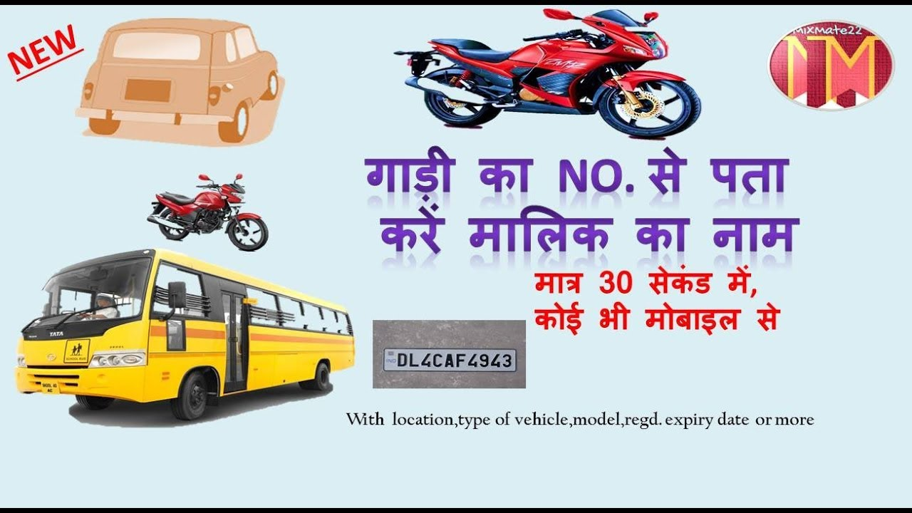 Trace vehicle owner name by Vehicle no. in 30 seconds (Hindi ...