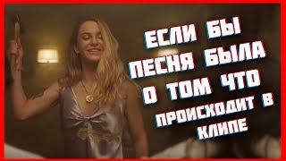 Марьяна Ро - Картье  🔥 Если бы песня была о том, что происходит в клипе 🔥