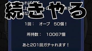 【モンスト】俺が覇者だ。オーブ残り5000個