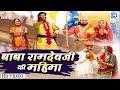 Chunnilal Rajpurohit और Sarita Kharwal की आवाज में रामदेवजी की महिमा | Khati Khatan Jaisal Dhadvi