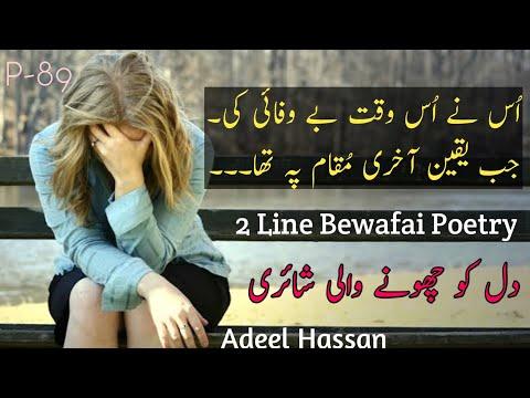 Bewafaai 😢|| 2 Line Sad Bewafai Poetry|| Sad Urdu Poetry|| Bewafa Shayri|| Adeel Hassan