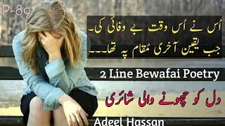 Bewafaai 😢   2 Line Sad Bewafai Poetry   Sad Urdu Poetry   Bewafa Shayri   Adeel Hassan