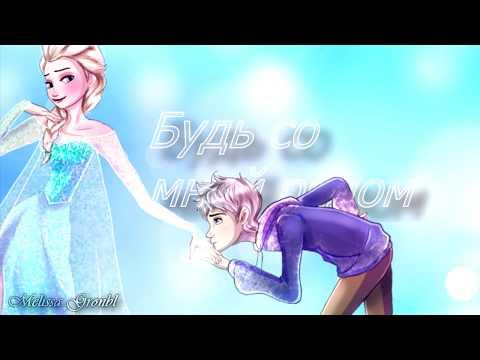 Джек × Эльза • Будь рядом • Jack × Elsa 16+