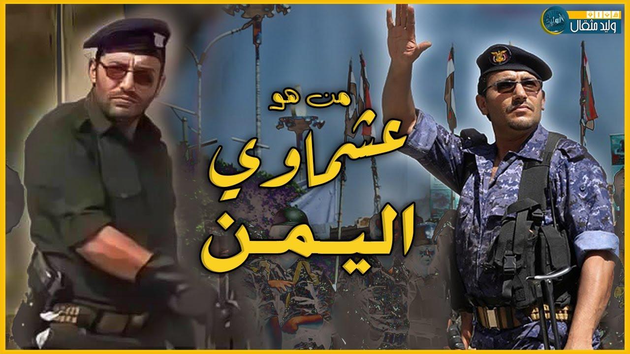 """من هو """"عشـماوي اليمن""""؟ صاحب أرعب مهنة على الإطلاق 😱"""