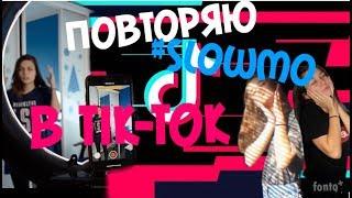 Повторяю slowmo в Tik-Tok || Video Star || Valeria Vaiberx
