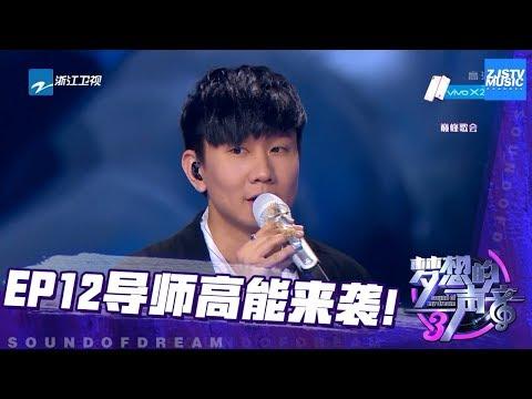 林俊杰心有不舍不忍离去《梦想的声音3》花絮 EP12 20190111 /浙江卫视官方音乐HD/