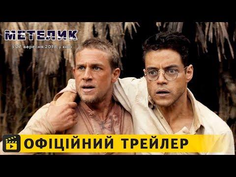 трейлер Метелик (2018) українською